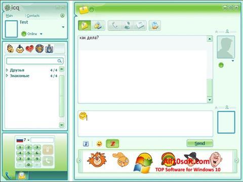 스크린 샷 ICQ Windows 10