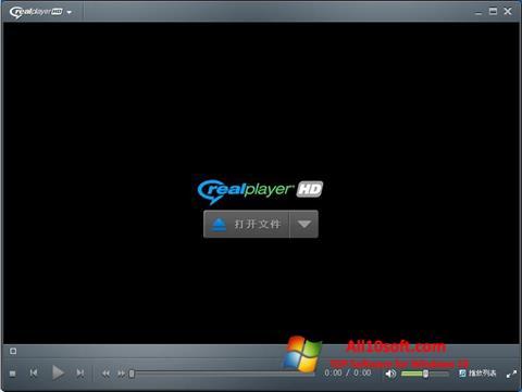스크린 샷 RealPlayer Windows 10