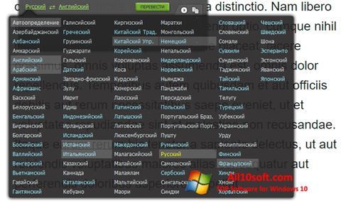 스크린 샷 Dicter Windows 10