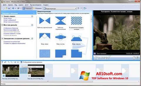 스크린 샷 Windows Movie Maker Windows 10