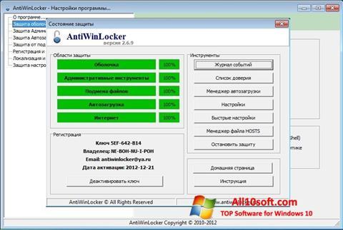 스크린 샷 AntiWinLocker Windows 10