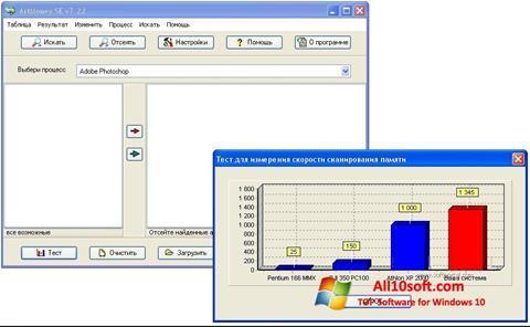 스크린 샷 ArtMoney Pro Windows 10