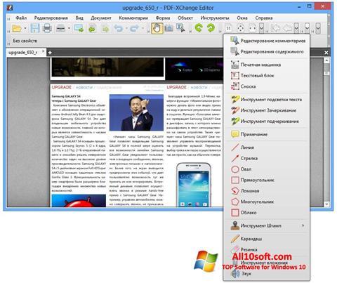 스크린 샷 PDF-XChange Editor Windows 10