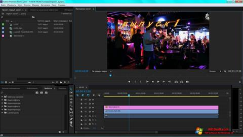 스크린 샷 Adobe Premiere Pro Windows 10