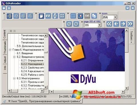 스크린 샷 DjVu Reader Windows 10