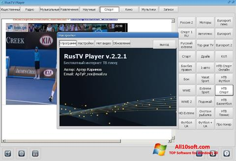 스크린 샷 RusTV Player Windows 10