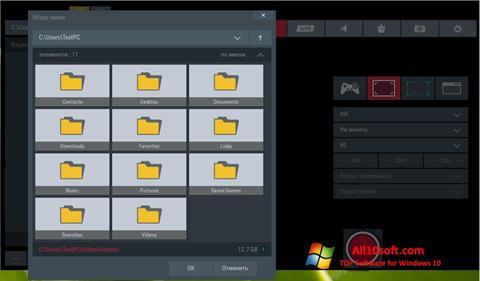 스크린 샷 Action! Windows 10