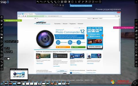 스크린 샷 Ashampoo Snap Windows 10