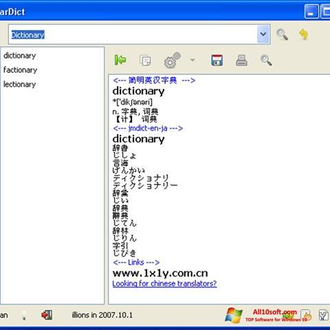 스크린 샷 StarDict Windows 10