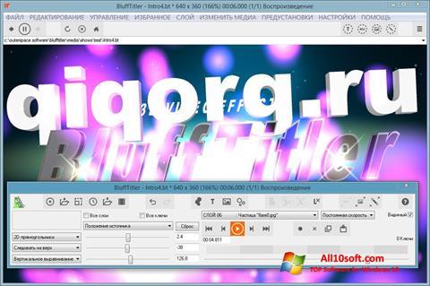 스크린 샷 BluffTitler Windows 10