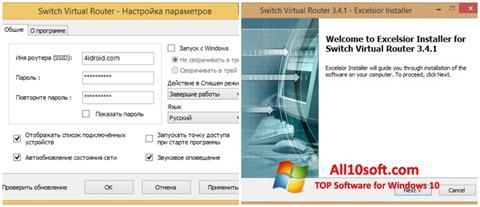 스크린 샷 Switch Virtual Router Windows 10