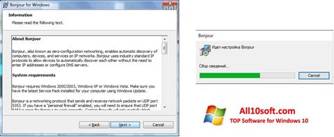 스크린 샷 Bonjour Windows 10
